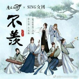 不羡-SING女团《魔道祖师》动漫片尾曲