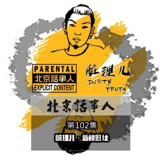 脏理儿 · 新校旧址 - 北京话事人102