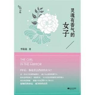 宋庆龄:梦想是朵永不凋零的花