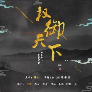 HiDii国乐团+千指大人+圈9=《权御天下》炸裂重燃!!!!