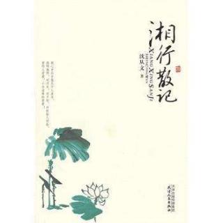 14.湘行散记