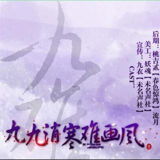 《九九消寒难画风》全一期(前尘 八千里路)