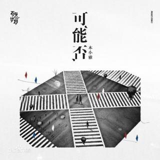 木小雅 - 可能否(DJ酷B 2018 Mix)