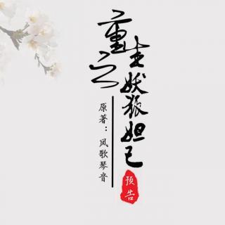 【一念声色出品】长篇古风玄幻广播剧《重生之妖狐妲己》预告