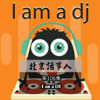 I am a DJ · 一问三不知 - 北京话事人106