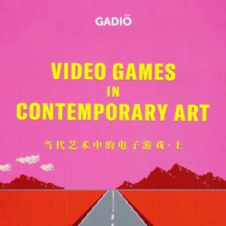 当代艺术中的电子游戏(上)【GADIO PRO vol.419】