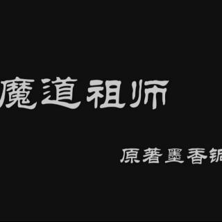 魔道祖师·盲(cover墨香铜臭)