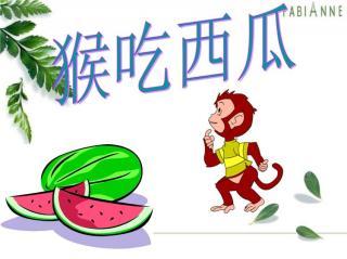 故事《猴吃西瓜》