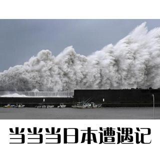 生活相对论-97-当当当日本遭遇记(中)