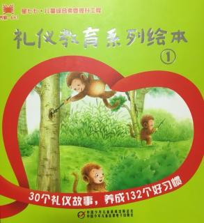 401、礼仪教育绘本《小伟游中国》