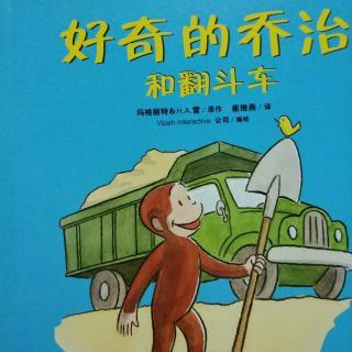 【263】Windy讲故事-《好奇的乔治和翻斗车》