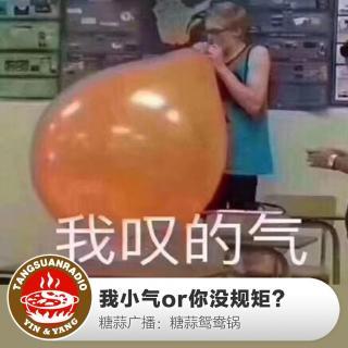 糖蒜鸳鸯锅:我小气or你没规矩?
