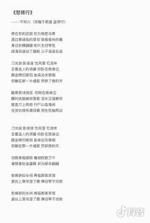 《盗将行》歌词改编 演唱:冷水盆子 改编:不知火