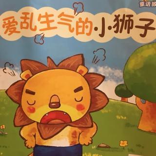 巧虎故事-爱乱生气的小狮子