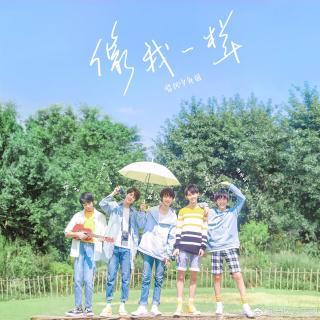 像我一样-TYT台风少年团-宋亚轩&刘耀文&马嘉祺&丁程鑫&姚景元