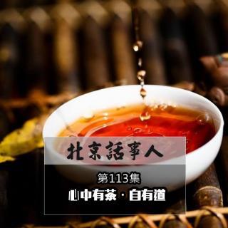 心中有茶自有道 · 一问三不知 - 北京话事人113