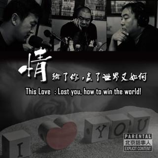 情  ·  输了你赢了世界又如何 - 北京话事人114