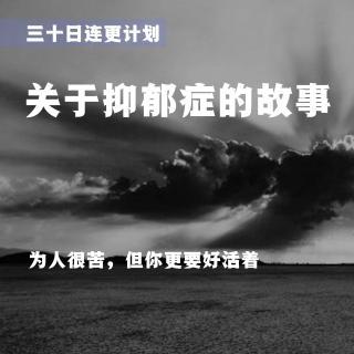#被窝说#01.关于抑郁症的故事