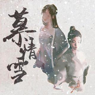 古风百合广播剧《慕情雪》第一期