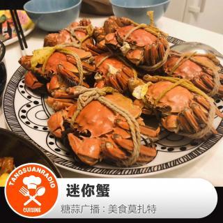 美食莫扎特:迷你蟹