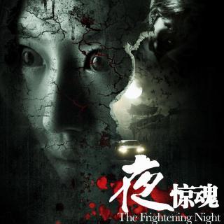 【精品】夜惊魂系列之邪术蛊毒