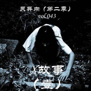灵异向(第二季)vol043-X故事(壹)