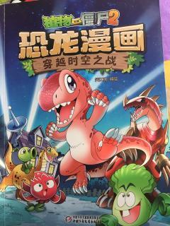 植物大战僵尸2恐龙漫画穿越时空之战2神秘怪兽