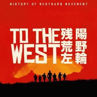 西部开拓史(上):历史上的美国人是如何征服西部的【GADIO PRO vol.