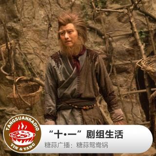 """糖蒜鸳鸯锅:""""十·一""""剧组生活"""
