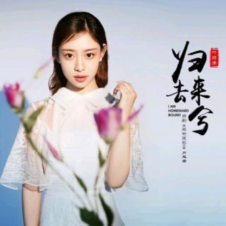 归去来兮 - 叶炫清(网剧《双世宠妃2》片尾曲)