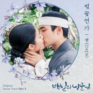 벚꽃연가(樱花恋歌)-chen