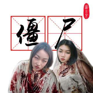 僵尸 - 编剧室 - 麻小儿电台Vol.49