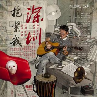 49岁大叔创作歌曲《抱紧我,深圳》追忆深漂岁月,感怀深圳青春!