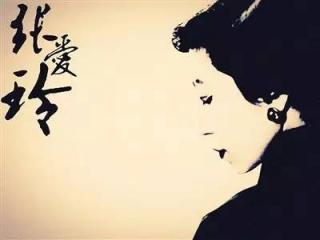 【散文篇】王安忆:世俗的张爱玲