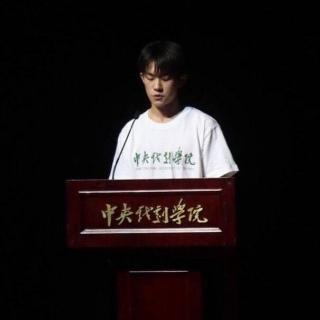 易烊千玺  中央戏剧学院开学典礼