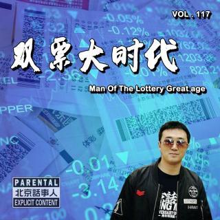 雙票大時代 - 北京話事人117