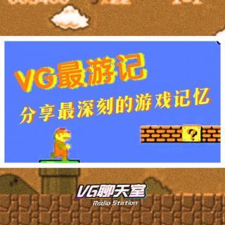 VG最游记:分享最深刻的游戏记忆【VG聊天室168】