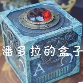 飞飞老师讲故事:潘多拉的盒子