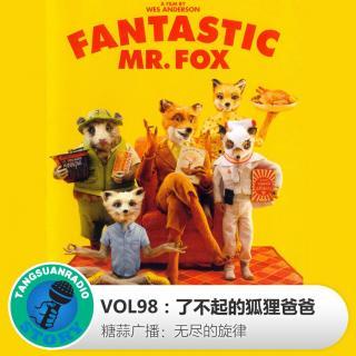 无尽的旋律VOL98:了不起的狐狸爸爸