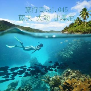 旅行向vol.045-美娜多 蓝天大海比基尼