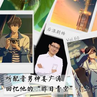 """酥炸了!听配音男神姜广涛回忆他的""""昨日青空""""(上)"""