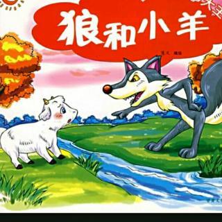 狼和小羊(第27个金色童话)