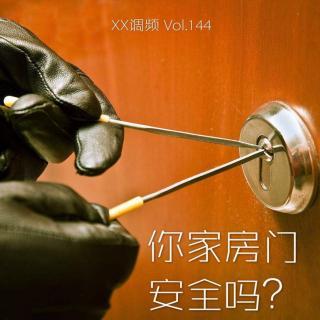 《你家房门安全吗?》 vol.144XX调频 职人系列