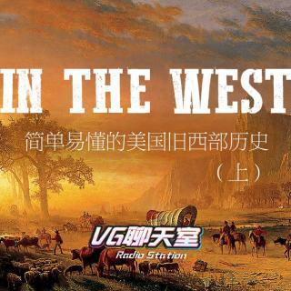 简单易懂的美国旧西部历史(上)【VG聊天室171】