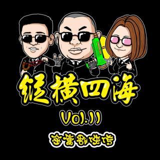 金庸群侠传 - 纵横四海 - Vol.11