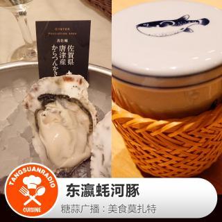 美食莫扎特:东瀛蚝河豚