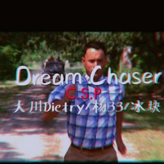 Dream Chaser(逐梦者)