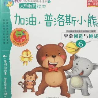 《加油,普洛斯小熊》绘本故事