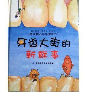 实验幼儿园绘本故事推荐第16期《牙齿大街的新鲜事》