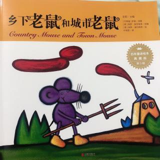 乡下老鼠和城市老鼠.百年童话绘本典藏版